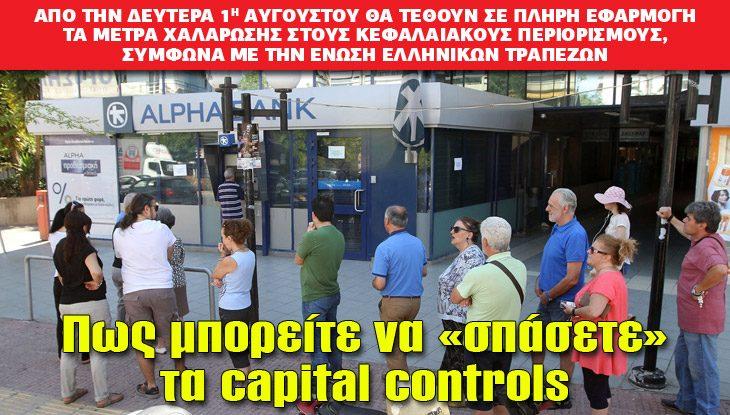 02-capital-controls_27_07_slide