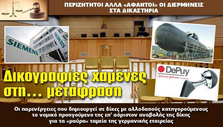 12-EFHM-ala-siemens_dikastika_slide