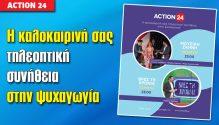 ACTION24_22_07_16_slide