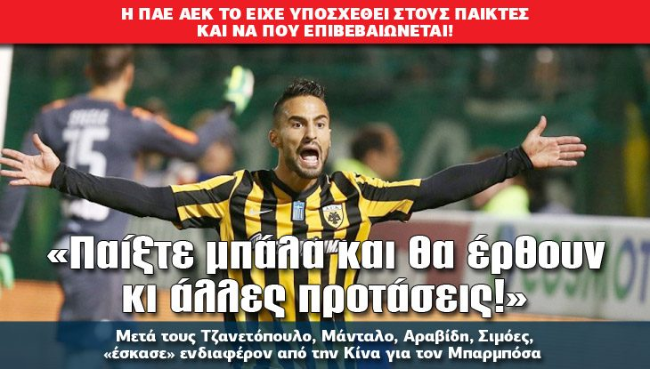 ATHLITIKO-AEK_26_07_slide