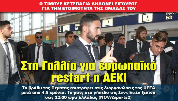 ATHLITIKO-AEK_27_07_slide