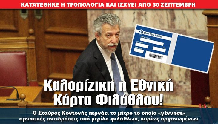 ATHLITIKO-KARTA_27_07_slide