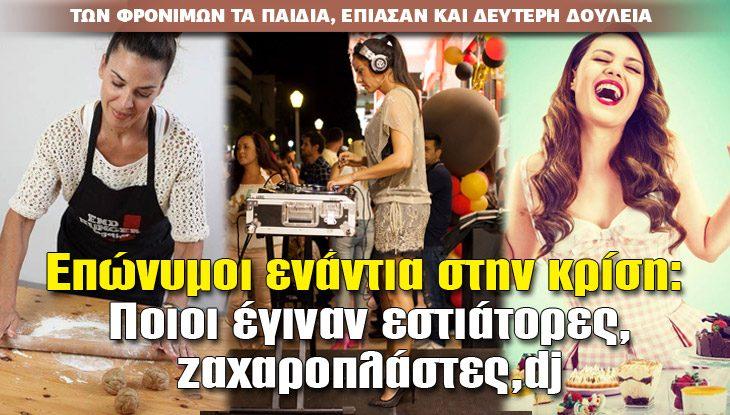 EPONOIMOI_EPAGGELMATA_lifestyle_00_22_07_16_slide