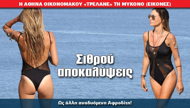 OIKONOMAKOU_28_07_slide