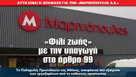 marinopoulos_01-07_slide