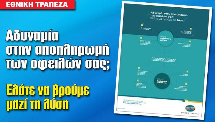 ΕΤΕ_PUBLI_19_08_16_slide