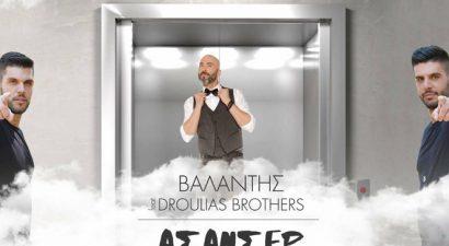 Το «Ασανσέρ» αναβαθμίστηκε στο απόλυτο summer dance remix από τον Βαλάντη και τους Droulias Brothers (βίντεο)