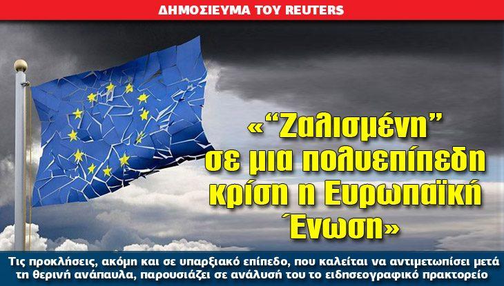 01-EYRVPAIKI-ENOSI_29_08_slide