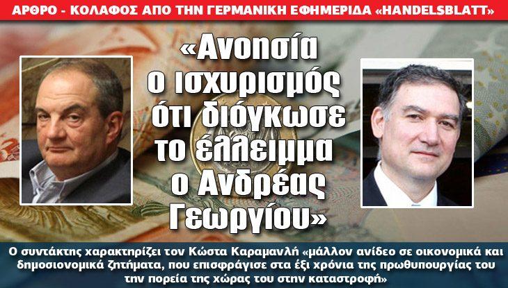 04-karamanlis_30_08_slide