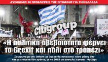 05-citygroup_25_08_slide-