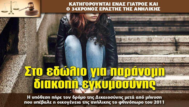 09-egimosini_dikastika_slide
