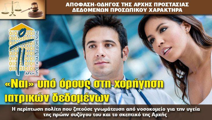 10-dikaiomata_dikastika_slide