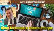 13-dikaiomata_EFHM_dikastika_slide