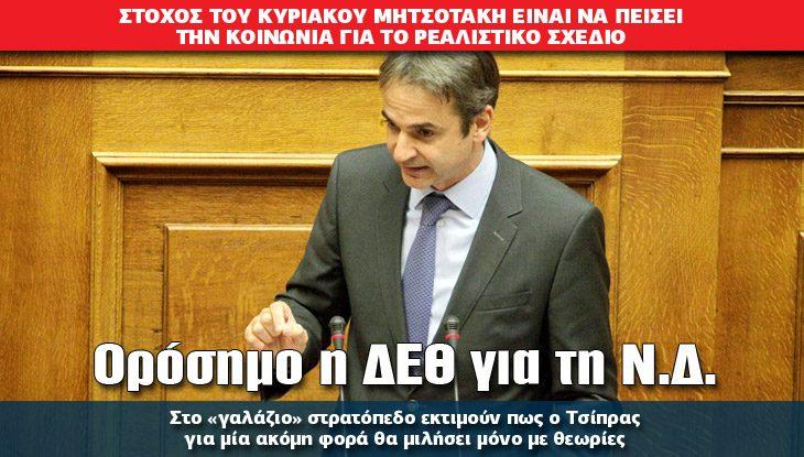 15-ndimokratia-EFHM_26_08_slide