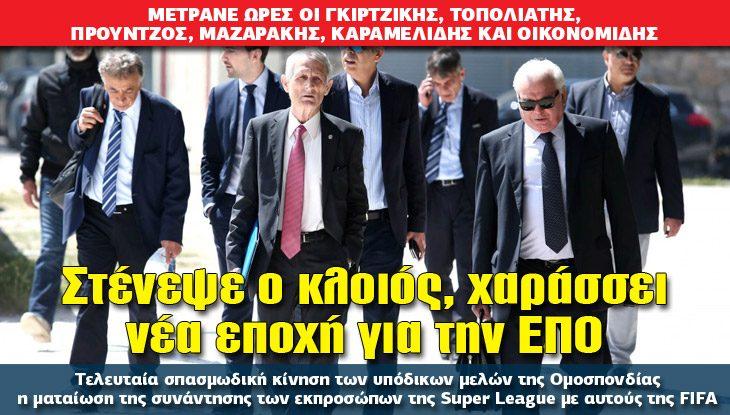 ATHLITIKO-EPO_30_08_slide