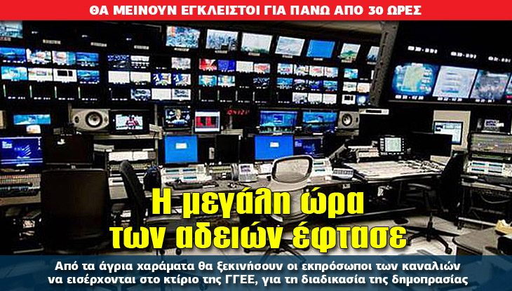 MEDIA-adeies_29_08_slide