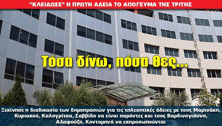MEDIA-adeies_30_08_slide
