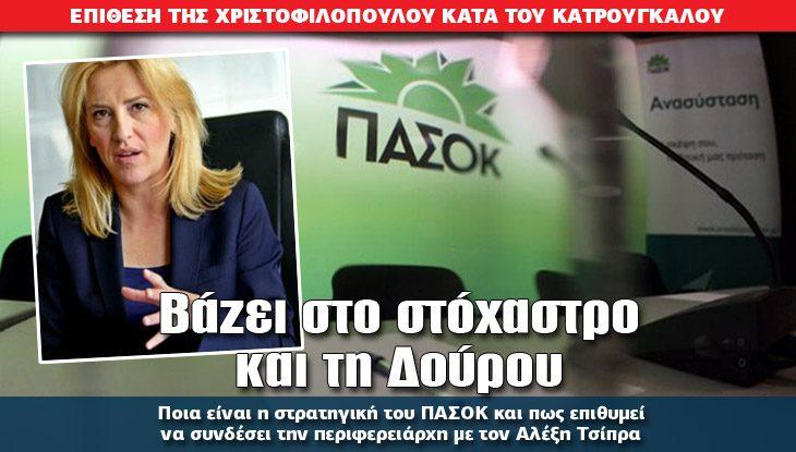 PASOK_24_08_slide