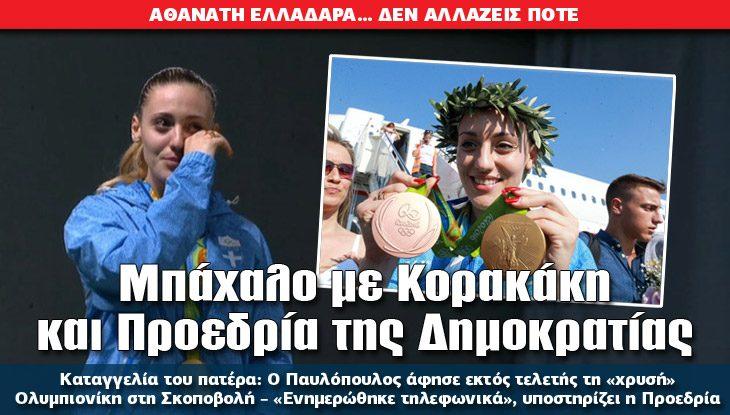 athlitiko-korakaki_25_08_slide