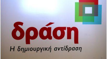 Δράση: ΣΥΡΙΖΑ σημαίνει φτώχεια, μιζέρια και δυστυχία