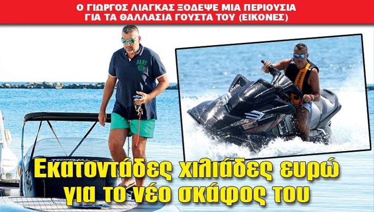 giorgos-liagas_24_08_slide