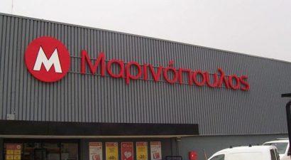 Δόθηκε το πράσινο φως από τις τράπεζες για τη σωτηρία της Μαρινόπουλος