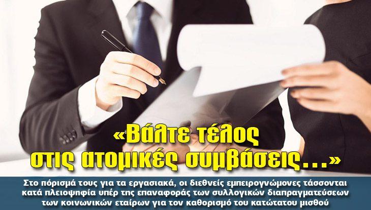 0-ergasiaka_28_09_slide