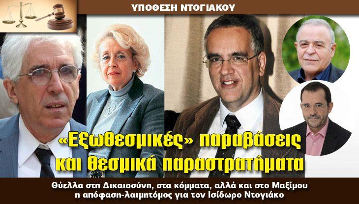 00-dogiakos_dikastika_slide