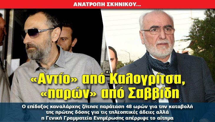 00-kalogritsas_26_09_slide