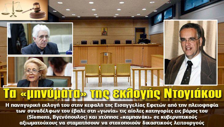 02-dikastiko-dogiakos_dikastika_slide