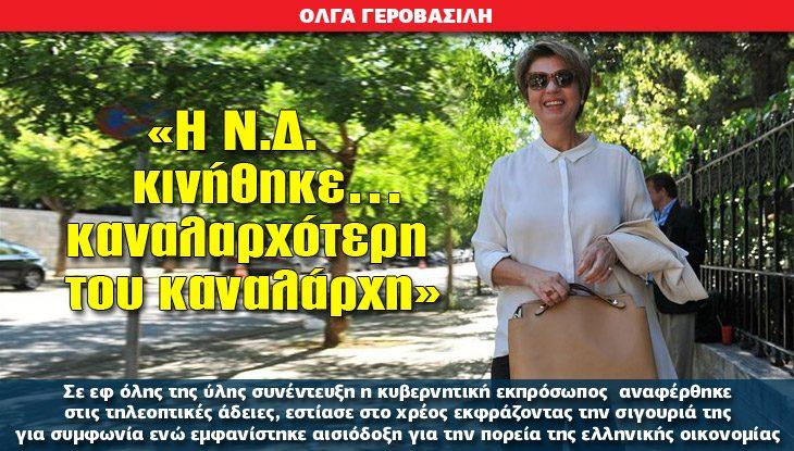 04-gerovasili_29_09_slide
