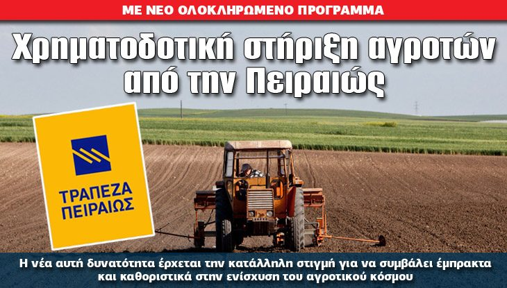 09-peiraios_efhm_23_09_slide