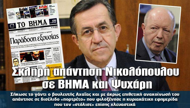 12-nikolopoulos_27_09_slide