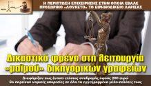 12_grafeia_efhm_dikastika_slide