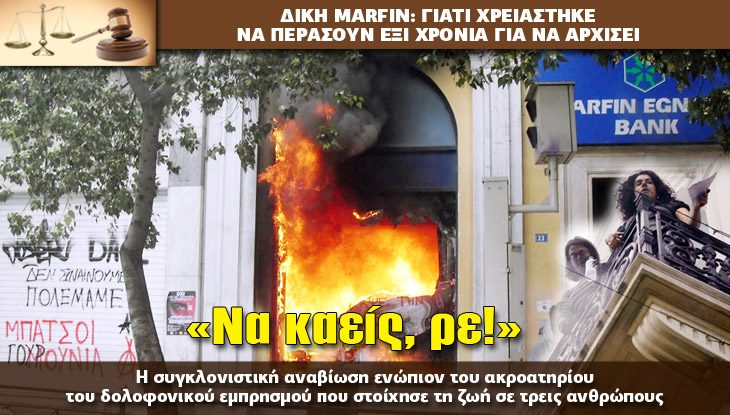 13_marfin_efhm_dikastika_slide