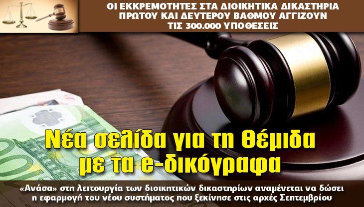 14-dikografa_efhm_dikastika_slide