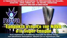 athlitiko-nova_30_09_slide