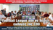 athlitiko-super-league_20_09_slide