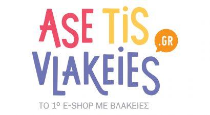 Asetisvlakeies.gr: To πρώτο e-shop με «βλακείες» είναι εδώ!