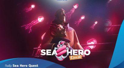 Πάνω από 100.000 Έλληνες παίζουν «Sea Hero Quest»