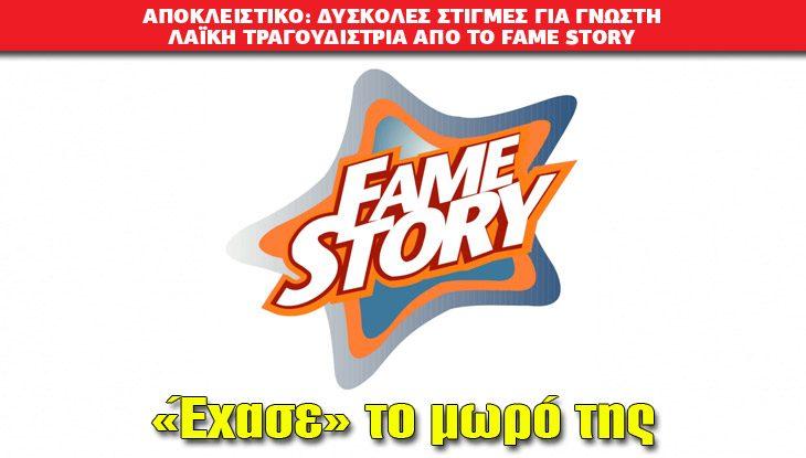 fame-story_26_09_slide