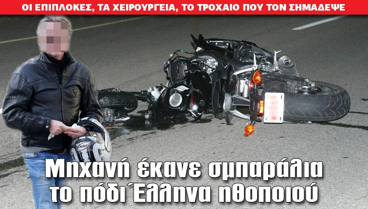 ithopoios-troxaio_29_09_slide