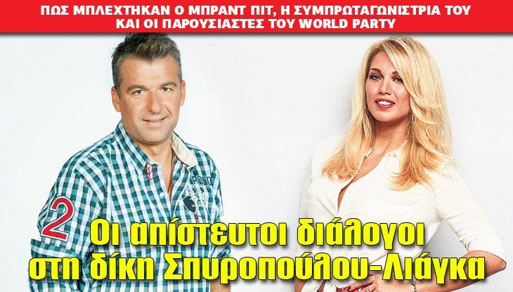 liagas-spyropoulou_23_09_slide