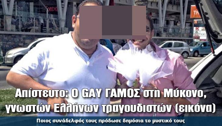 εικόνα gay πορνό