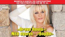 roula-koromila_28_09_slide