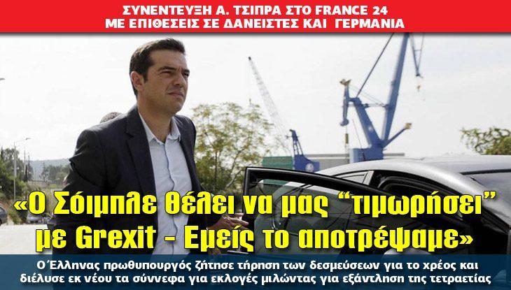 01-tsipras_21_10_slide