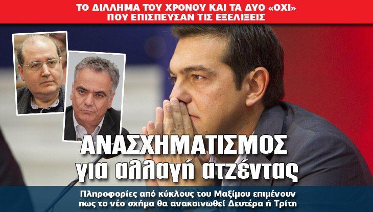 05-anasxhmatismos_21_10_slide