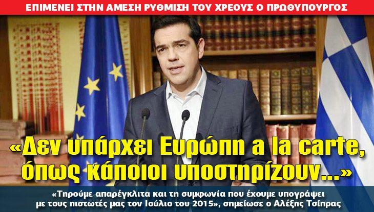 05-tsipras_24_10_slide