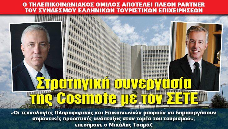 10-cosmote_efhm_21_10_slide