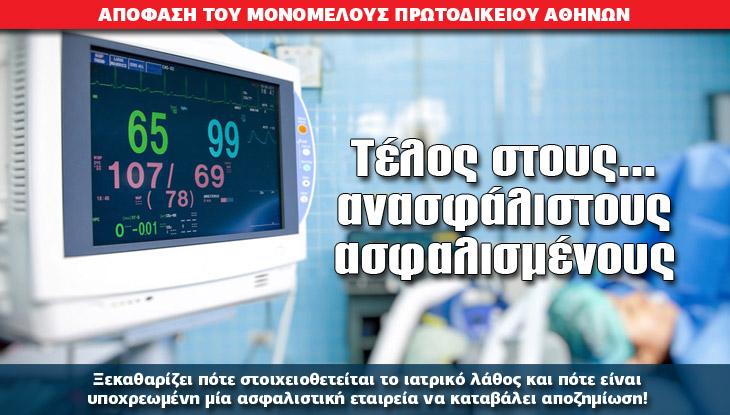 13-asfalismenoi_efhm_21_10_slide